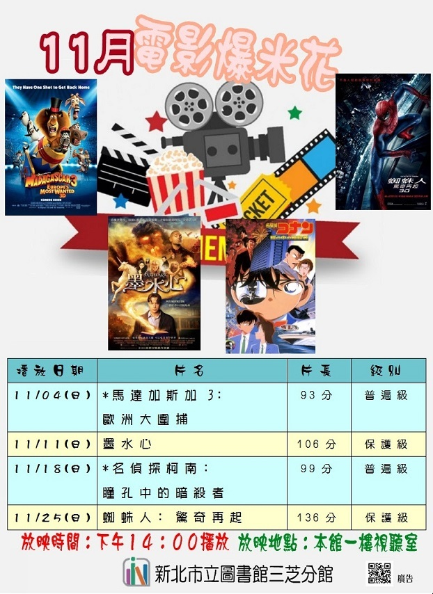 【新北市立圖書館三芝分館】11月電影爆米花