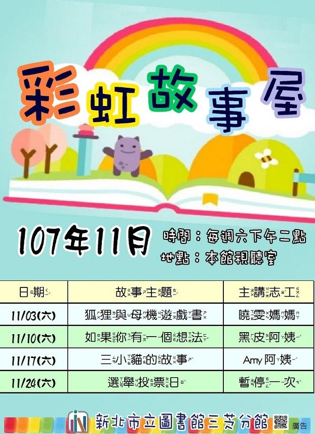 【新北市立圖書館三芝分館】11月彩虹故事屋