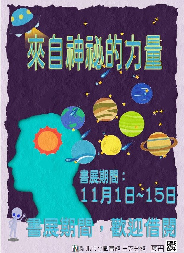 【新北市立圖書館三芝分館】11月主題書展「來自神秘的力量」