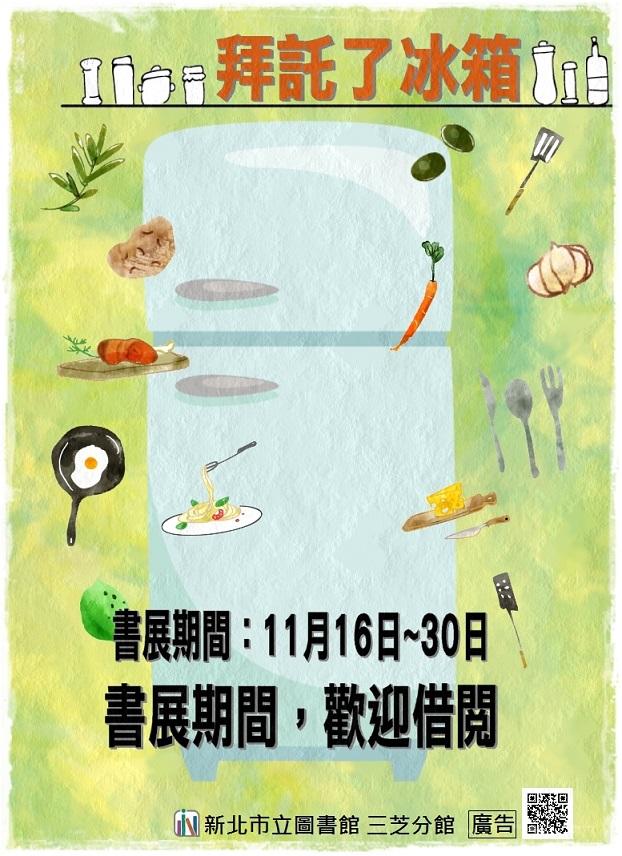 【新北市立圖書館三芝分館】11月主題書展「拜託了冰箱」