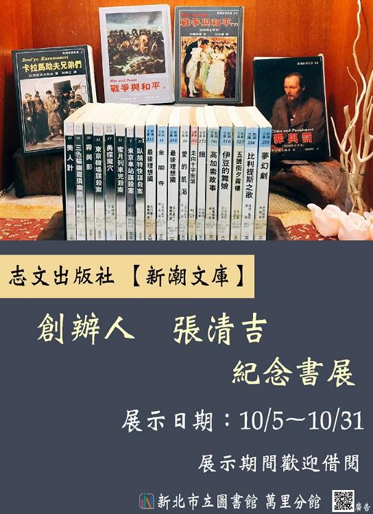 【新北市立圖書館萬里分館】志文出版社『新潮文庫』創辦人:張清吉紀念書展