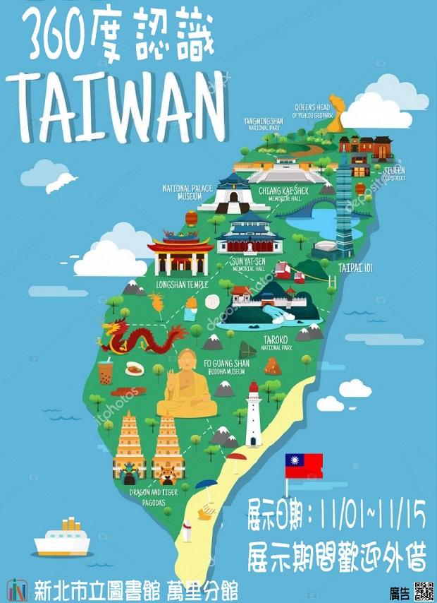 【新北市立圖書館萬里分館】11月主題書展「360度認識台灣」