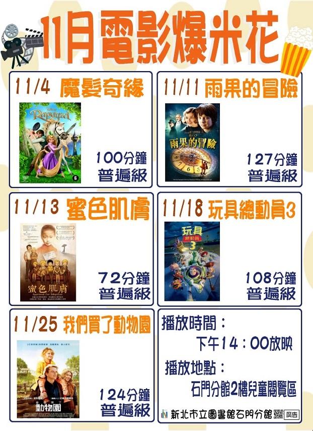 【新北市立圖書館石門分館】11月電影爆米花
