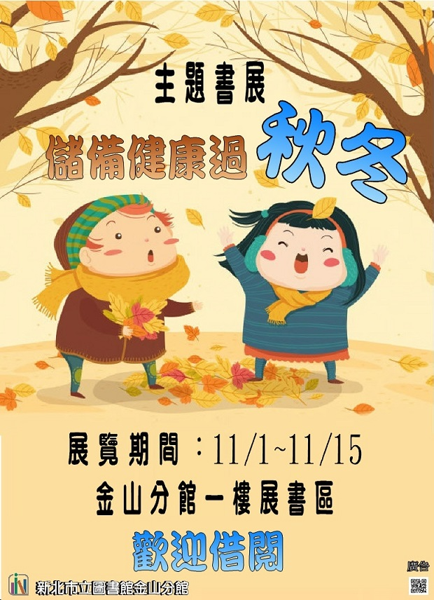 【新北市立圖書館金山分館】11月主題書展「儲備健康過秋冬」