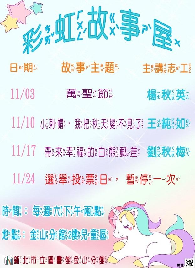 【新北市立圖書館金山分館】11月彩虹故事屋