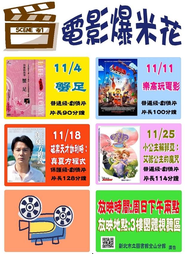【新北市立圖書館金山分館】11月電影爆米花