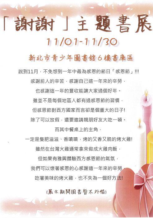 【新店青少年圖書館】11月主題書展:「謝謝」