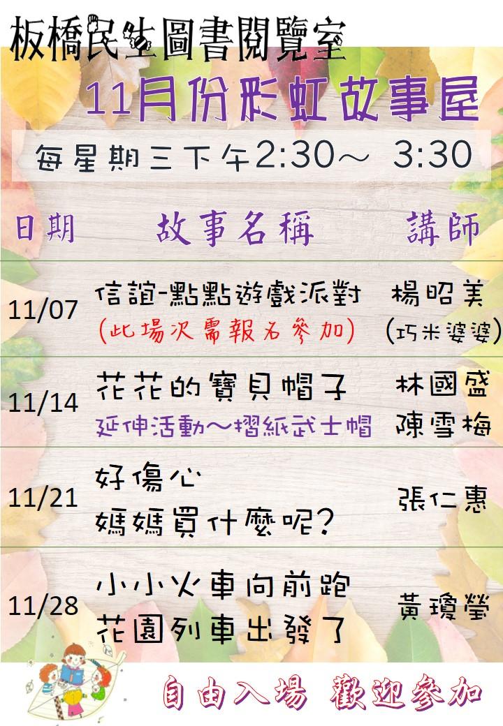 11月彩虹故事屋