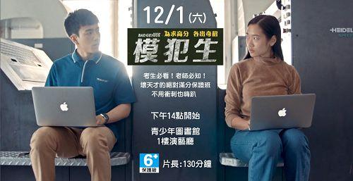 【新店青少年圖書館】12月份電影爆米花