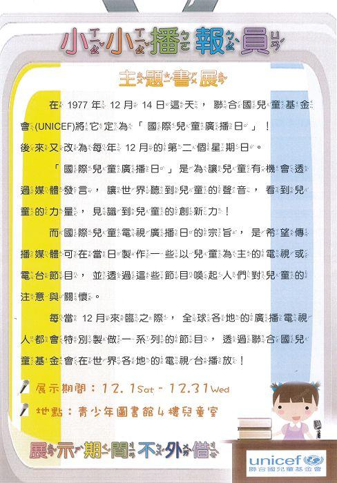 【新店青少年圖書館】12月主題書展:「小小播報員」