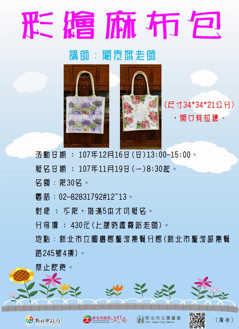 【蘆洲集賢分館】107年12月16日13:00-15:00「彩繪麻布包」DIY活動