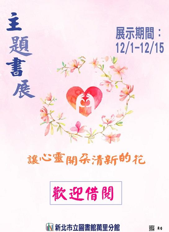 【新北市立圖書館萬里分館】12月主題書展「讓心靈開朵清新的花」