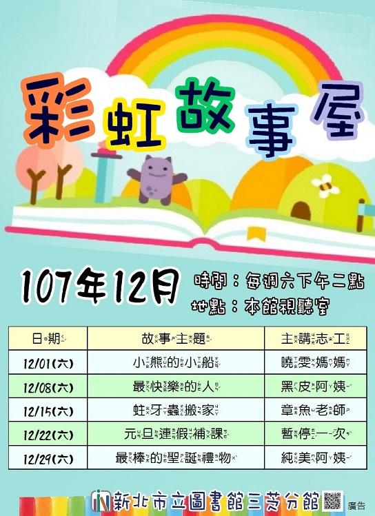 【新北市立圖書館三芝分館】12月彩虹故事屋
