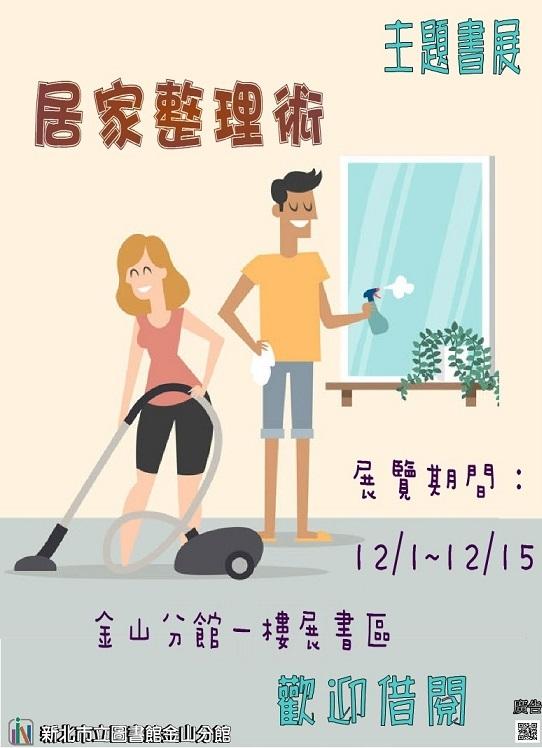【新北市立圖書館金山分館】12月主題書展「居家整理術」