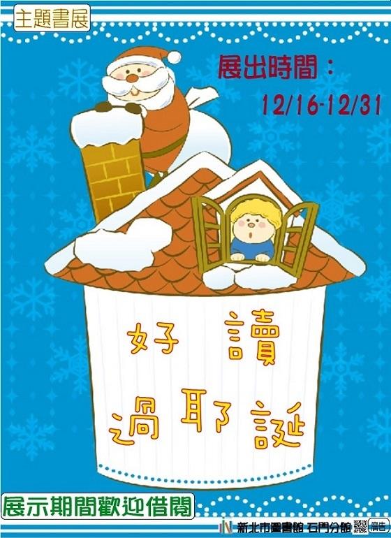 【新北市立圖書館石門分館】12月主題書展「好讀過耶誕」