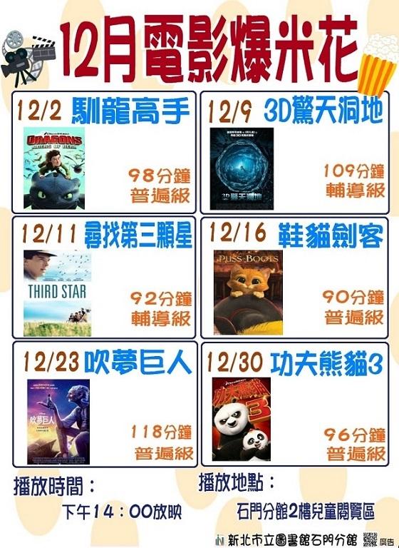 【新北市立圖書館石門分館】12月電影爆米花