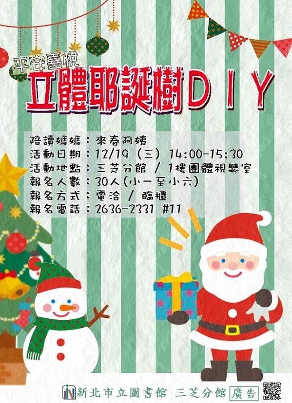 【新北市立圖書館三芝分館】耶誕節活動「平安喜閱-立體耶誕樹」