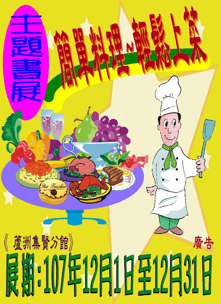 【蘆洲集賢分館】107年12月主題書展-「簡單料理,輕鬆上菜」