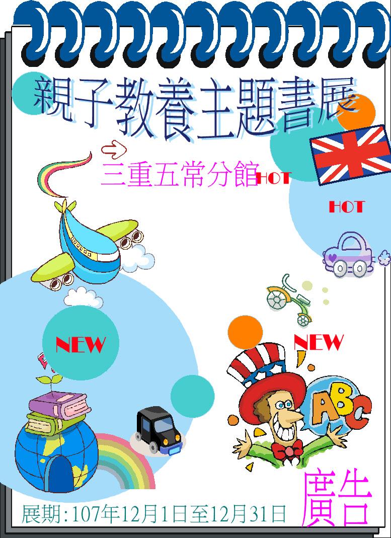 【三重五常分館】107年12月主題書展-『親子教養』