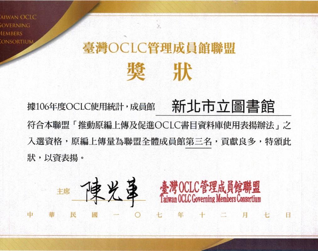 本館榮獲2017年「臺灣OCLC管理成員館聯盟」原編上傳量第三名