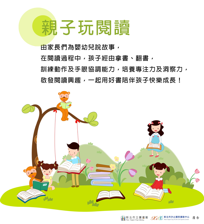 親子玩閱讀