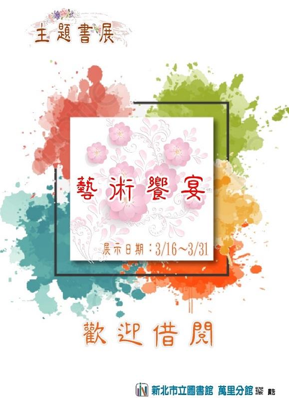 【新北市立圖書館萬里分館】3月主題書展「藝術饗宴」