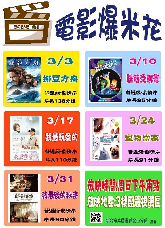 【新北市立圖書館金山分館】3月電影爆米花