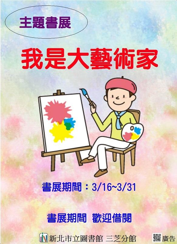 【新北市立圖書館三芝分館】3月主題書展「我是大藝術家」