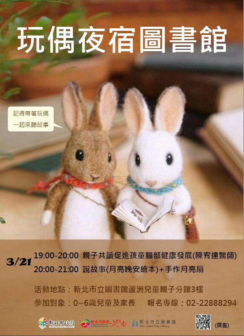 【蘆洲兒童親子分館】108年3月21日「玩偶夜宿圖書館」