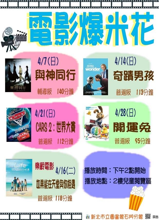 【新北市立圖書館石門分館】4月電影爆米花