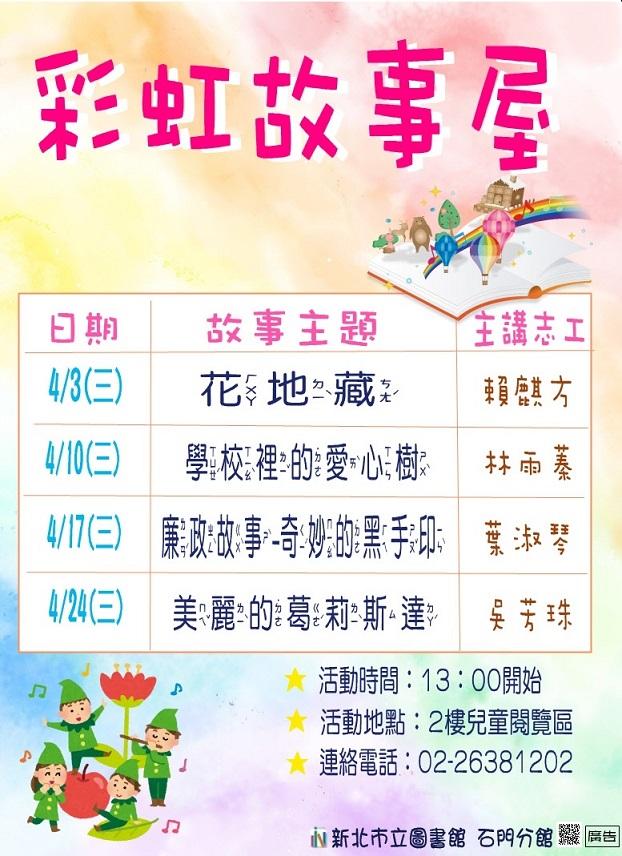 【新北市立圖書館石門分館】4月彩虹故事屋