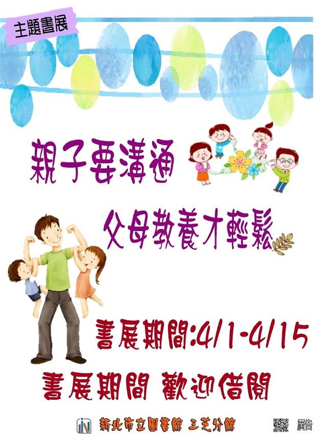 【新北市立圖書館三芝分館】4月主題書展「親子要溝通,父母教養才輕鬆」