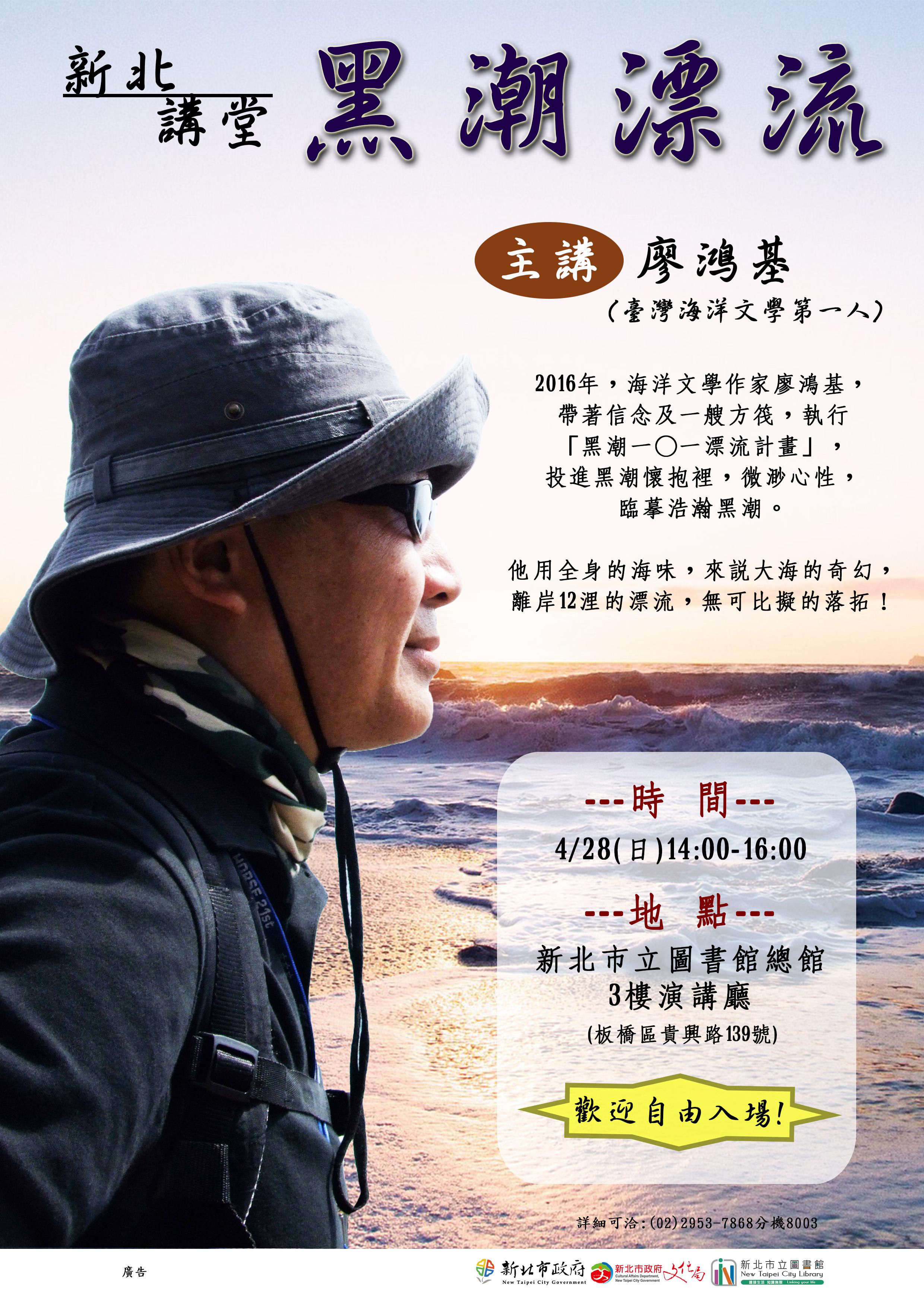 20190428新北講堂黑潮漂流