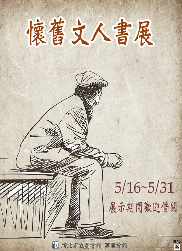【新北市立圖書館萬里分館】5月主題書展「懷舊文人書展」