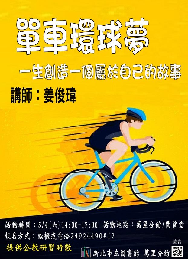 【新北市立圖書館萬里分館】與讀者有約-多元生活系列講座:單車環球夢~一生創造一個屬於自己的故事