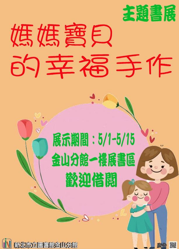 【新北市立圖書館金山分館】5月主題書展「媽媽寶貝的幸福手作」
