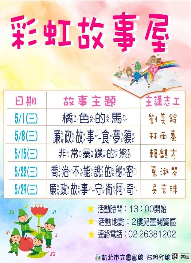 【新北市立圖書館石門分館】5月彩虹故事屋