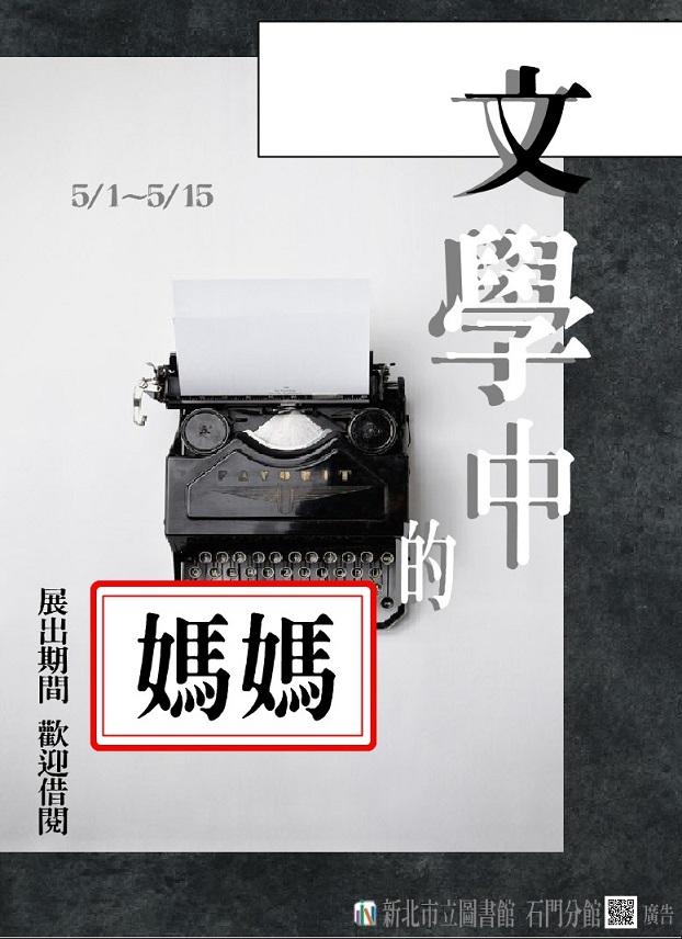 【新北市立圖書館石門分館】5月主題書展「文學中的媽媽」