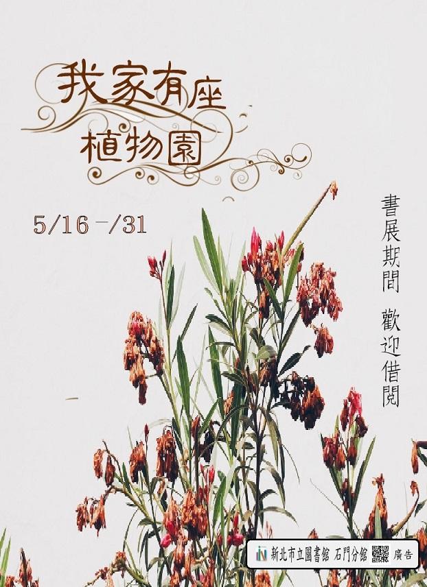 【新北市立圖書館石門分館】5月主題書展「我家有座植物園」