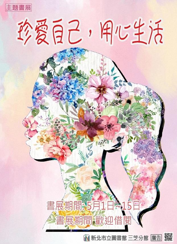 【新北市立圖書館三芝分館】5月主題書展「珍愛自己,用心生活」