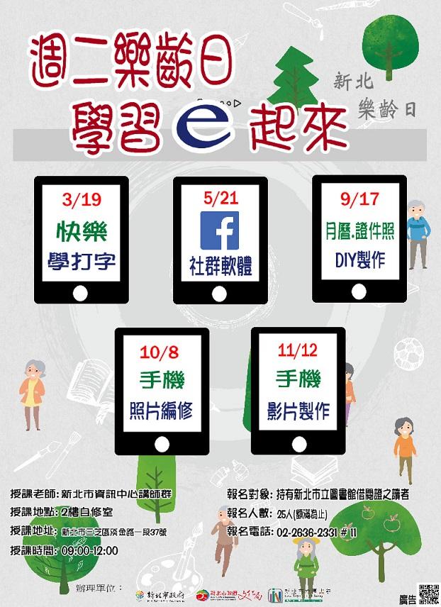 【新北市立圖書館三芝分館】樂齡生活-學習e起來:社群軟體Facebook