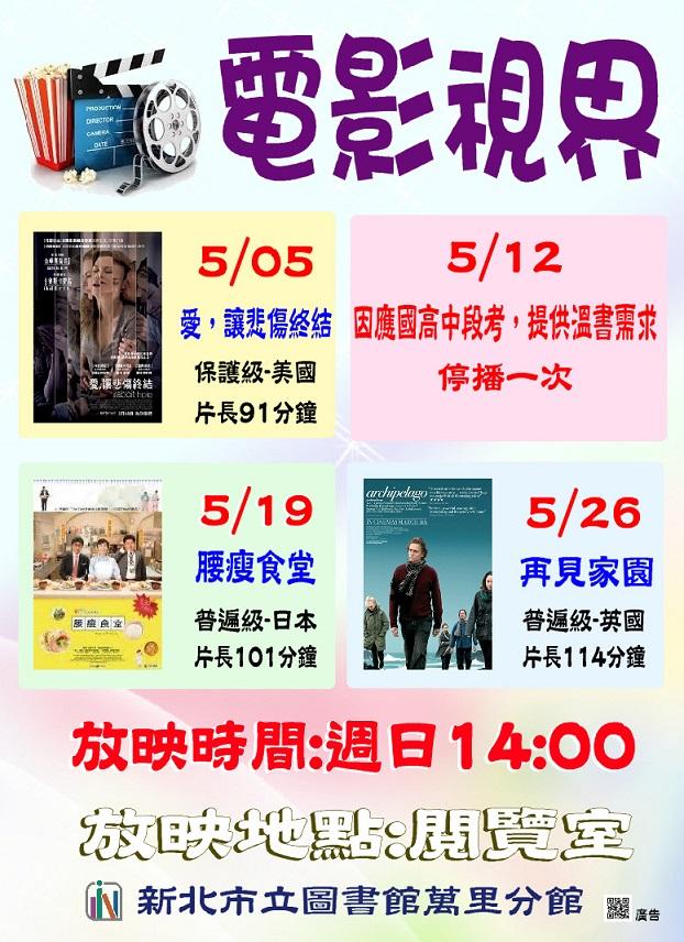 【新北市立圖書館萬里分館】5月電影視界