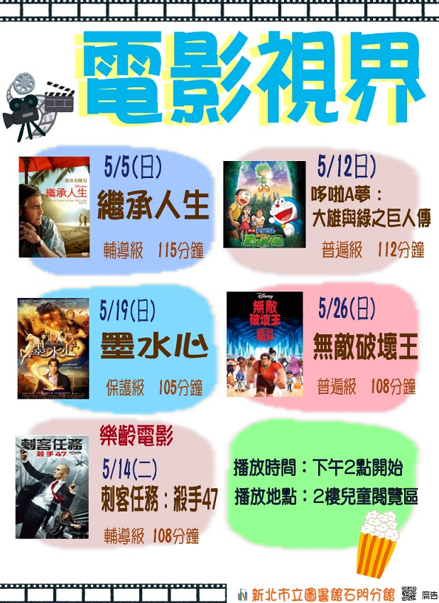 【新北市立圖書館石門分館】5月電影視界