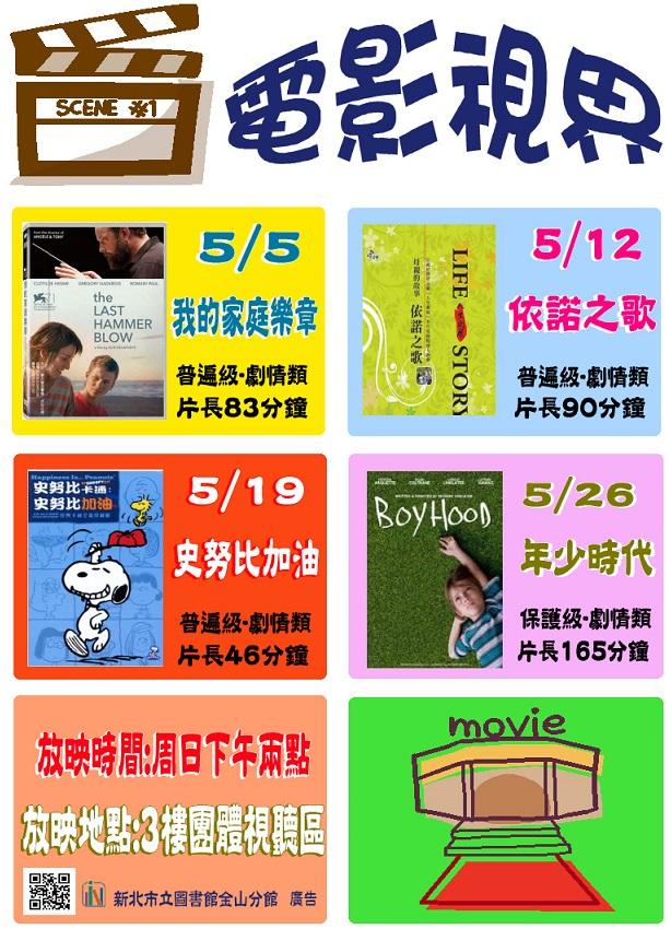 【新北市立圖書館金山分館】5月電影視界