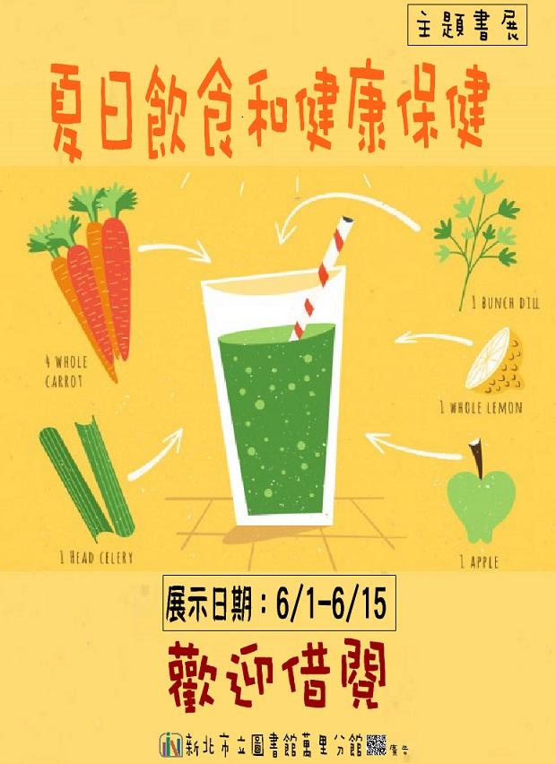 【新北市立圖書館萬里分館】《愛閱讀》6月主題書展「夏日飲食和保健」