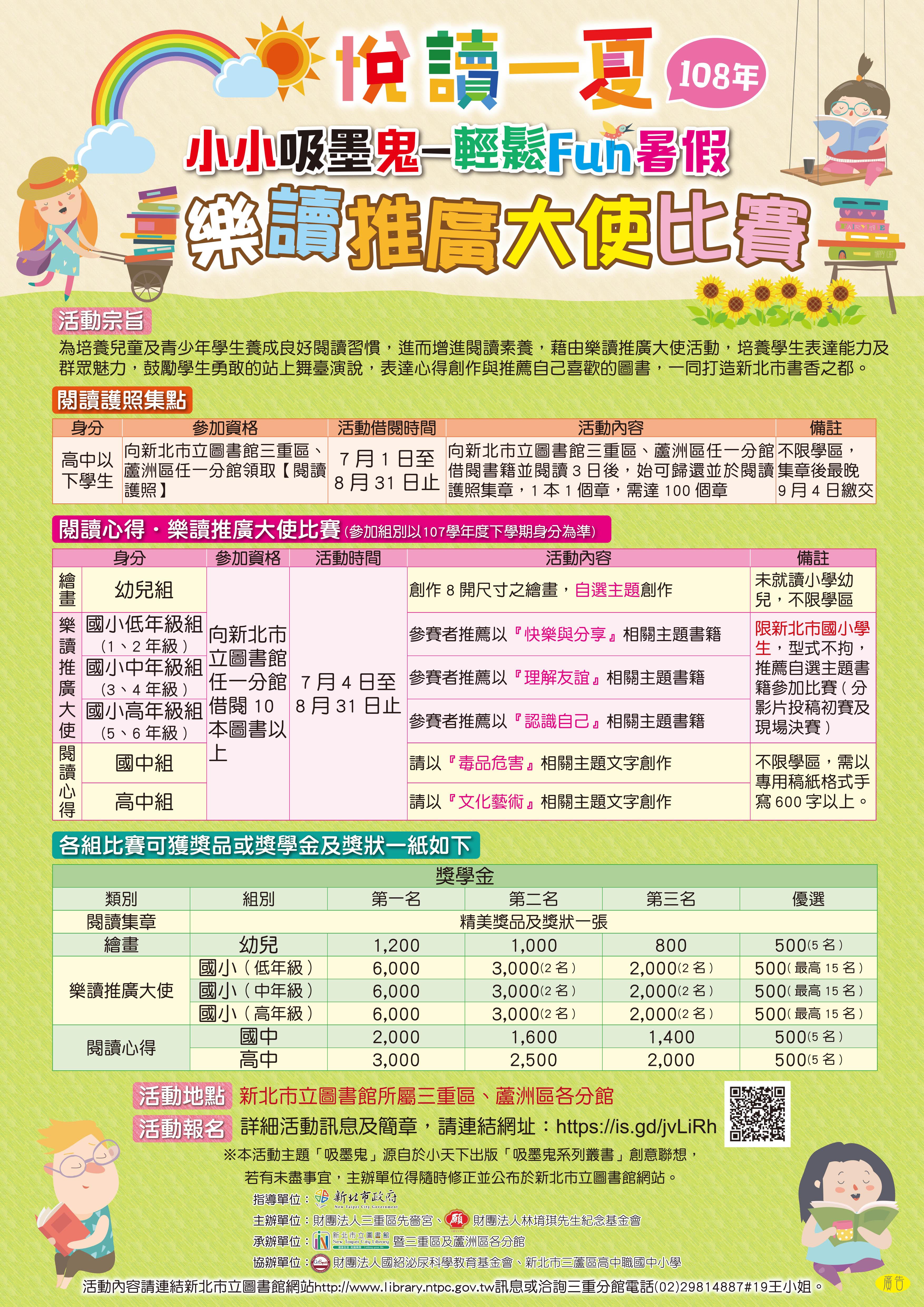 【三重分館】108年小小吸墨鬼輕鬆Fun暑假 -樂讀推廣大使比賽