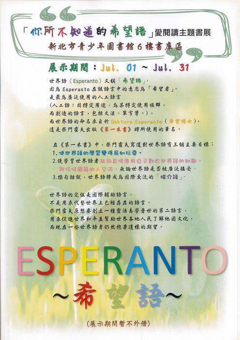 【新店青少年圖書館】7月《愛閱讀》主題書展-「你所不知道的希望語」