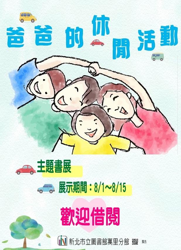 【新北市立圖書館萬里分館】《愛閱讀》8月主題書展「爸爸的休閒活動」