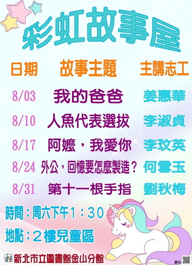 【新北市立圖書館金山分館】8月彩虹故事屋