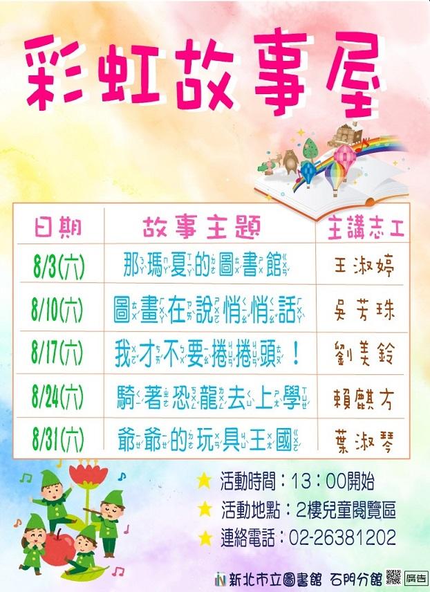 【新北市立圖書館石門分館】8月彩虹故事屋
